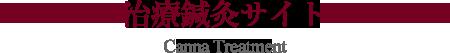 Canna Treatment 治療鍼灸サイト