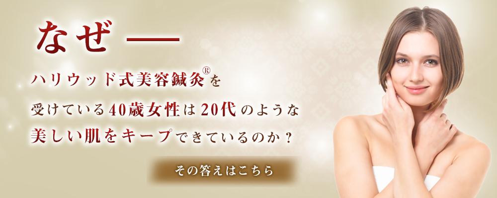 九州で唯一の日本美容鍼灸マッサージ協会