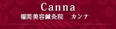 Canna 福岡美容鍼サロン カンナ