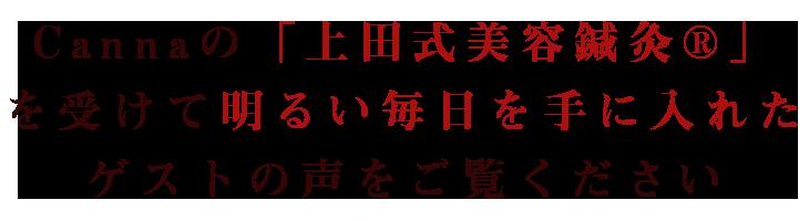 Cannaの「上田式美容鍼灸®」を受けて明るい毎日を手に入れたゲストの声をご覧ください