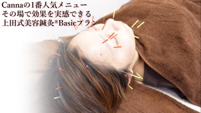 Cannaの1番人気メニュー その場で効果を実感できる 上田式美容鍼灸®Basicプラン