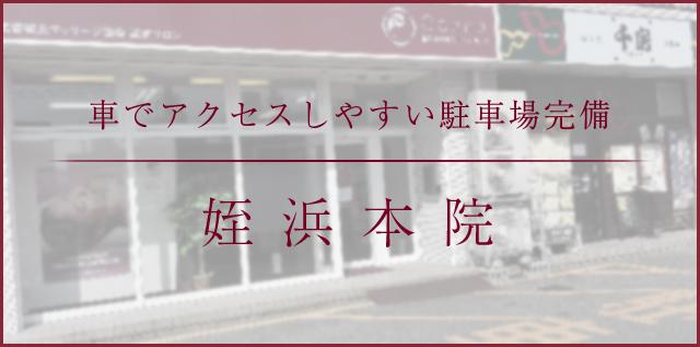 canna姪浜本院