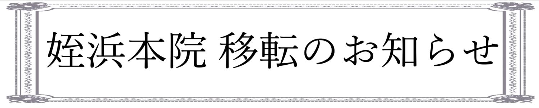 美容鍼 福岡